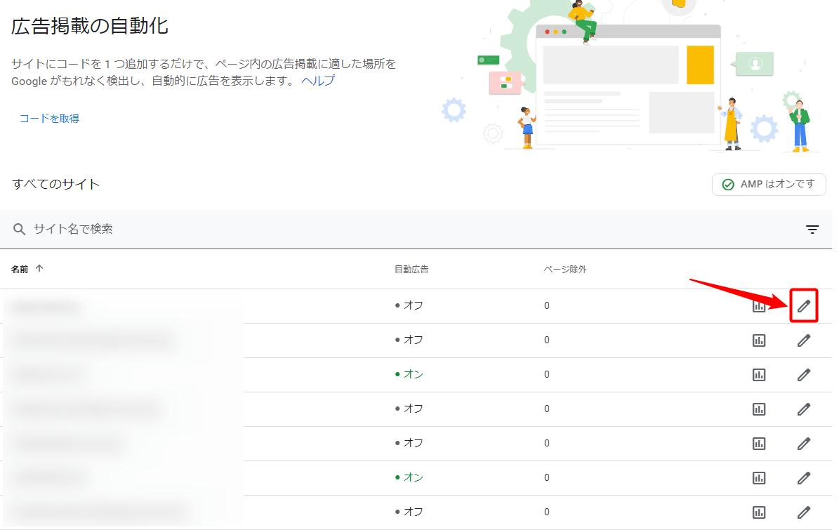google自動広告5