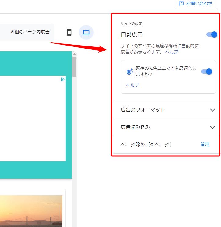 google自動広告9