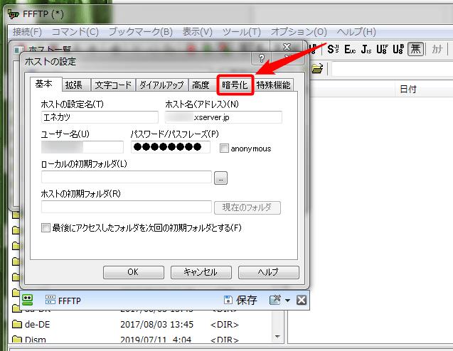 xサーバードメイン変更10