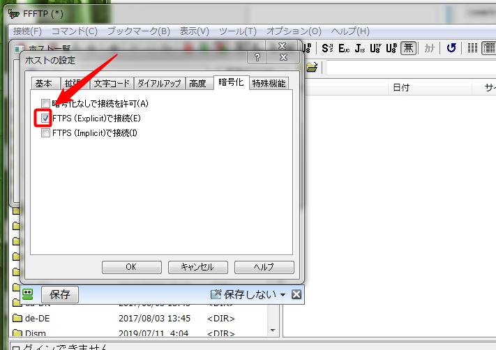 xサーバードメイン変更11