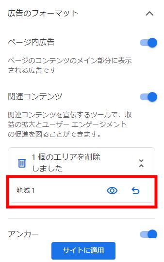 google自動広告27