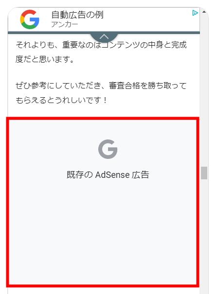 google自動広告29