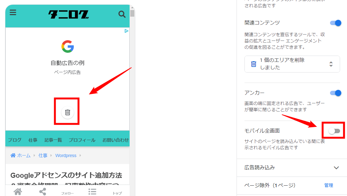 google自動広告33
