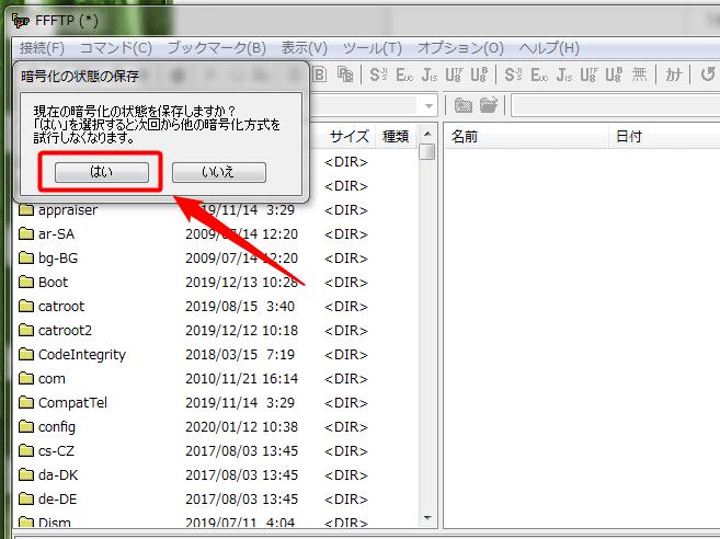 xサーバードメイン変更12
