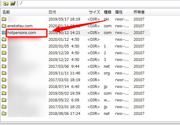 xサーバードメイン変更14