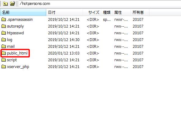 xサーバードメイン変更15