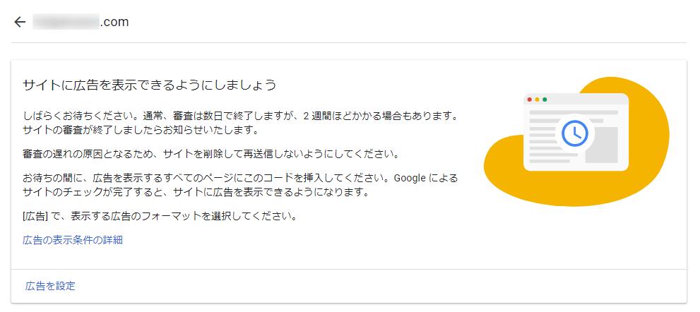 Googleアドセンスのサイト追加6