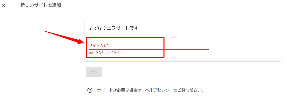 Googleアドセンスのサイト追加3