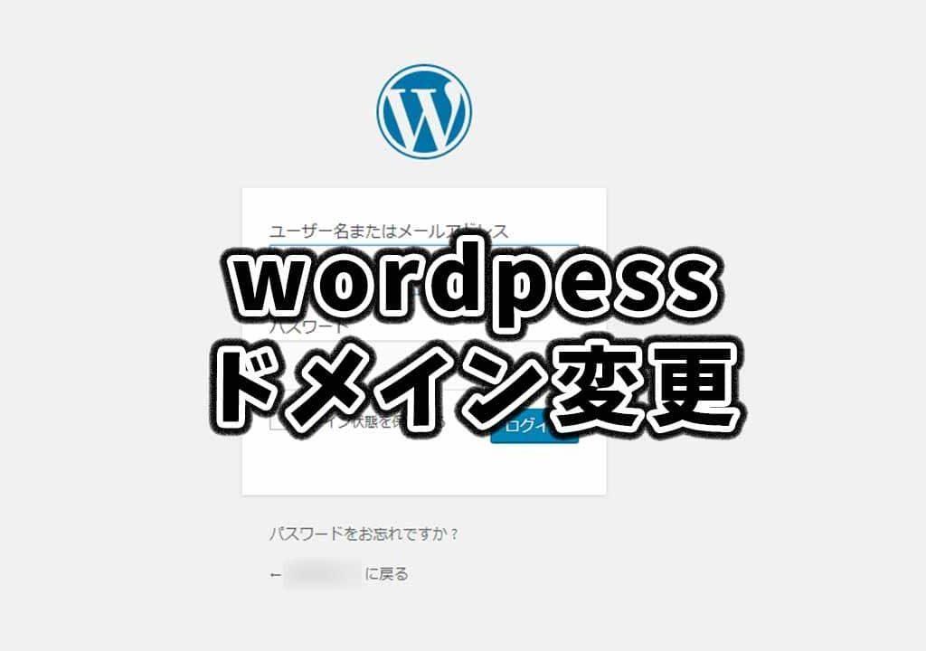 xサーバーでwordpressサイトのドメインを変更する方法