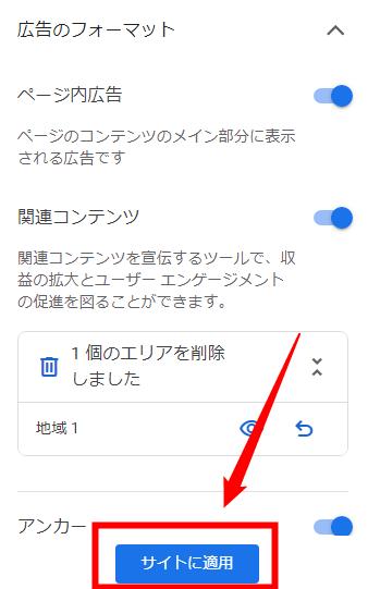 google自動広告32