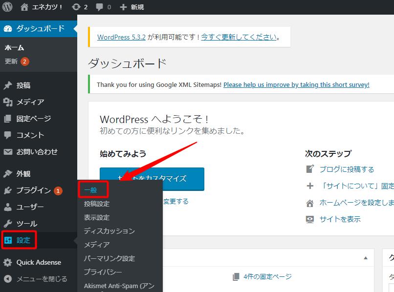 xサーバードメイン変更29