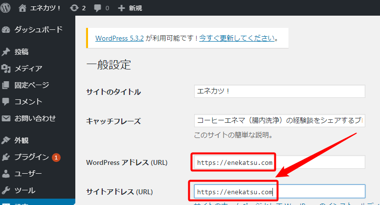 xサーバードメイン変更31