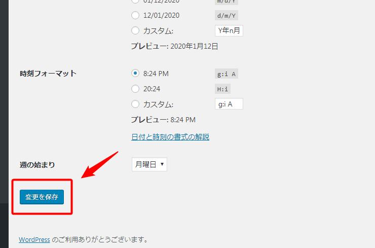 xサーバードメイン変更32