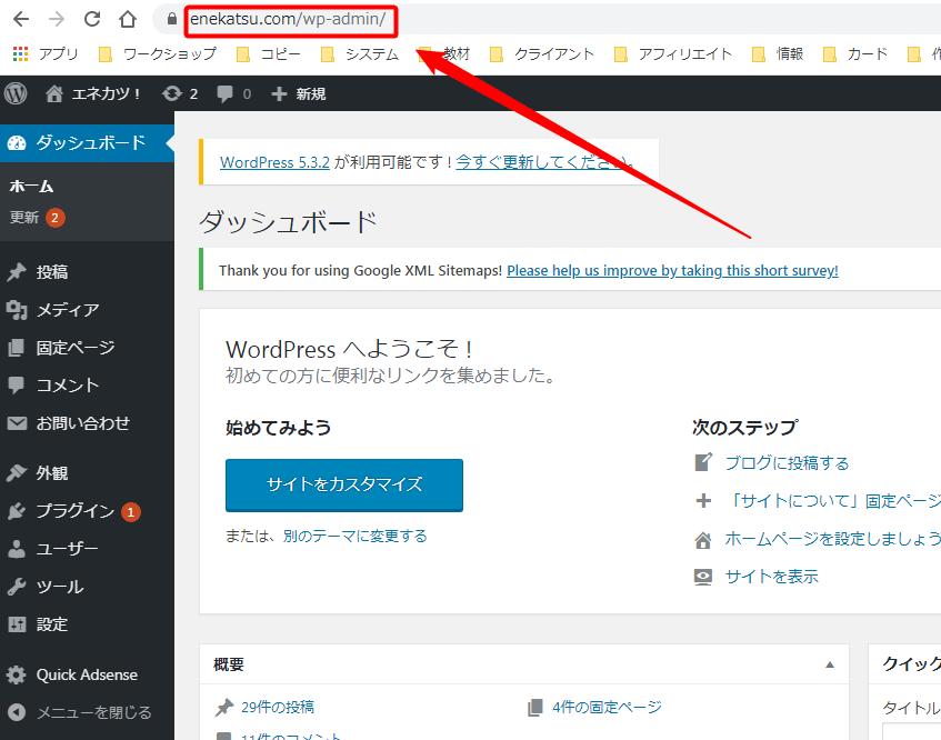 xサーバードメイン変更34
