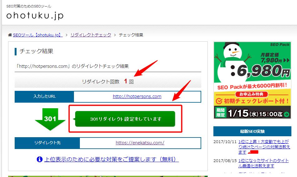 xサーバードメイン変更38