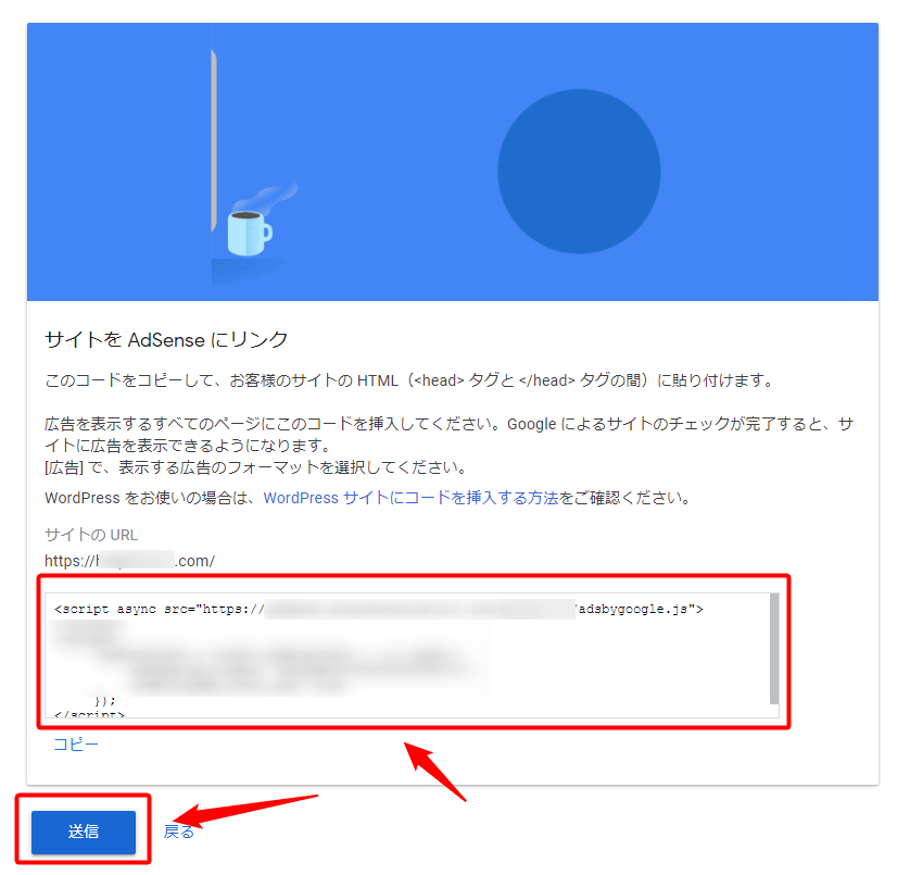 Googleアドセンスのサイト追加5