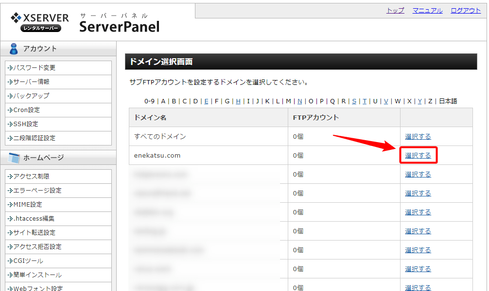 xサーバードメイン変更5