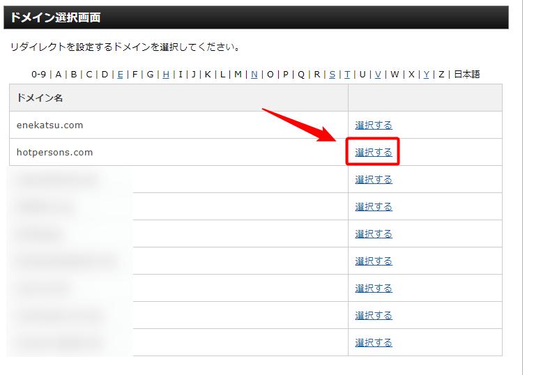 xサーバードメイン変更41