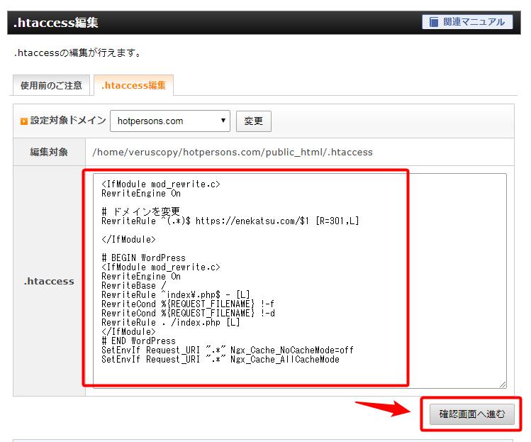 xサーバードメイン変更42