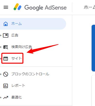 googleアドセンス再審査1