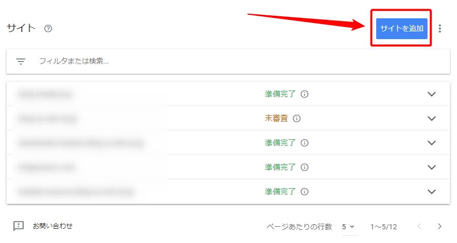 googleアドセンス再審査2
