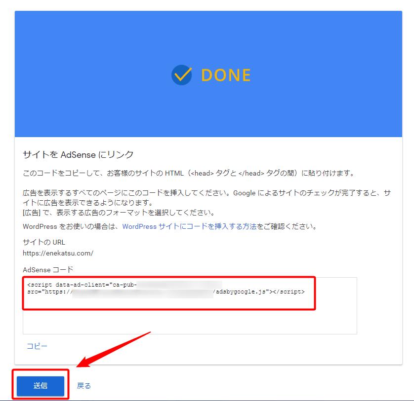 googleアドセンス再審査5