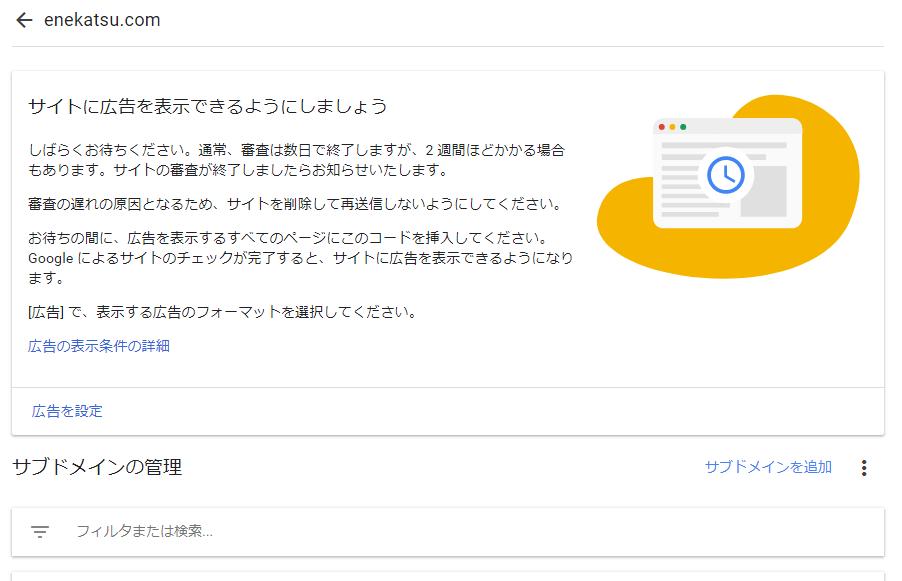 googleアドセンス再審査6