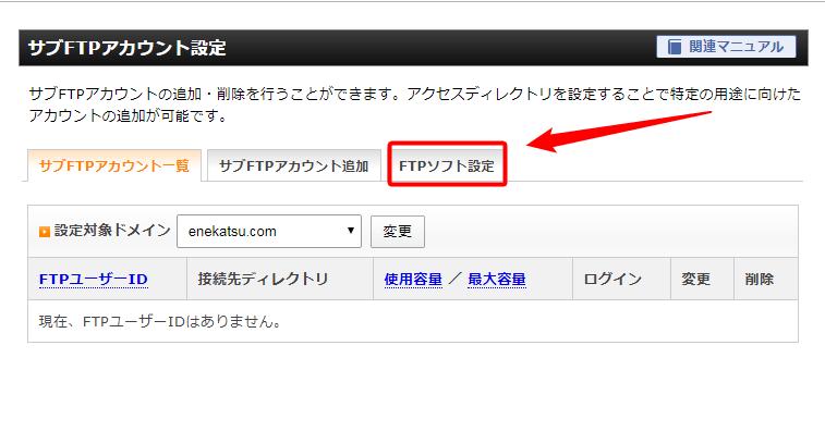 xサーバードメイン変更6