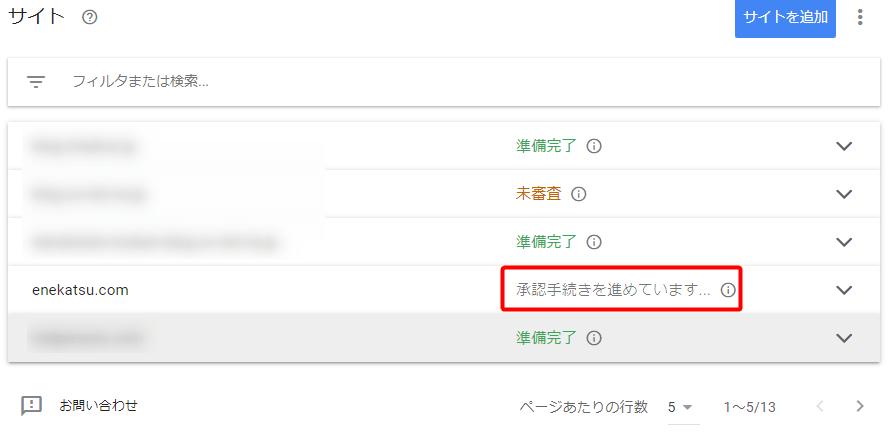 googleアドセンス再審査7
