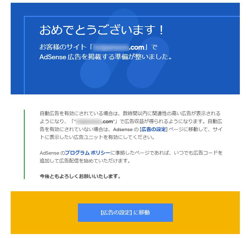 Googleアドセンスのサイト追加7
