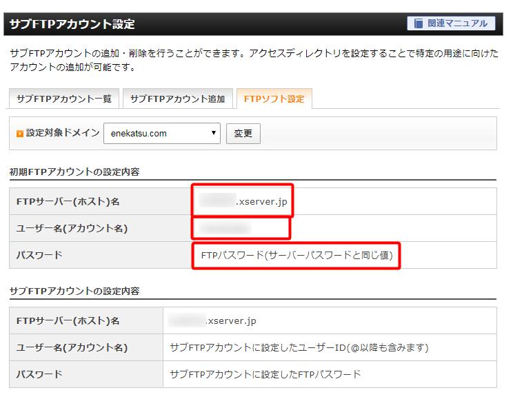 xサーバードメイン変更7