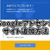 Googleアドセンスのサイト追加8