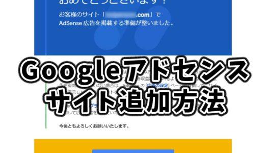 Googleアドセンスのサイト追加方法&審査合格期間・記事数や内容について