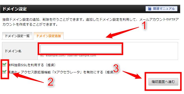 Xサーバーにドメインを設定する方法【ムームードメインを例に解説】