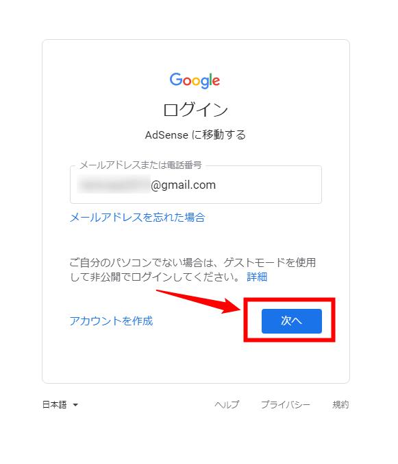 Googleアドセンス登録