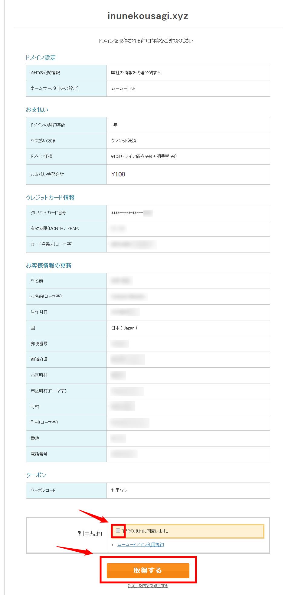 WordPressのドメインを取得する方法【ムームードメインで解説】