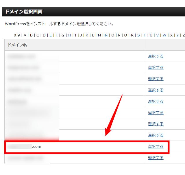 エックスサーバーにWordPressをインストールする手順【初心者OK】