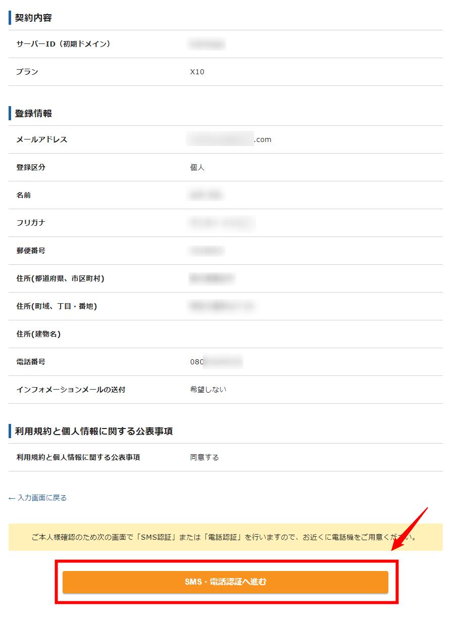 エックスサーバーをレンタルする方法【X10プランがおすすめ】