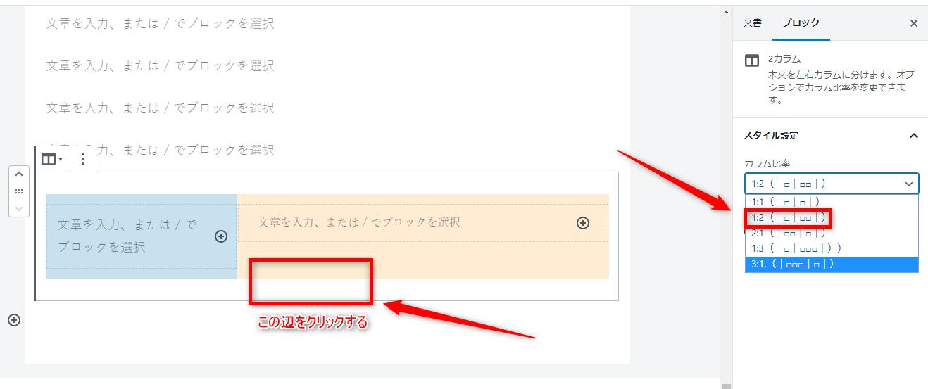 WordPressの無料テーマでランディングページをつくる方法