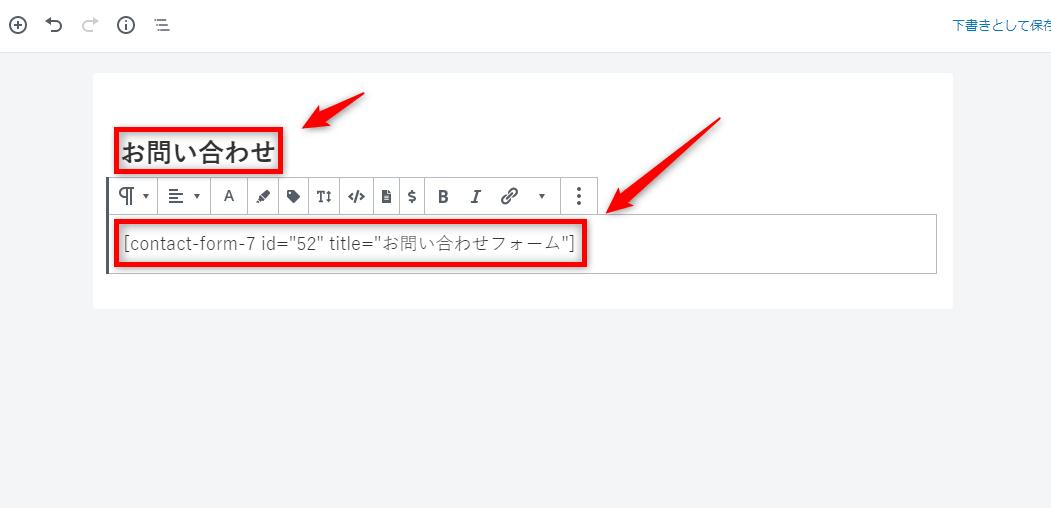 WordPressに問い合わせフォームを設置しメッセージを自動保存する方法