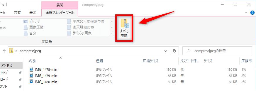 オンラインで画像圧縮できるおすすめ無料サイト【JPEG・PING・PDF/画質調整OK】