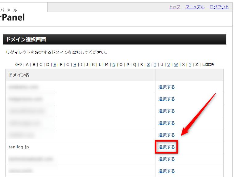 エックスサーバーを使った301リダイレクトの設定方法