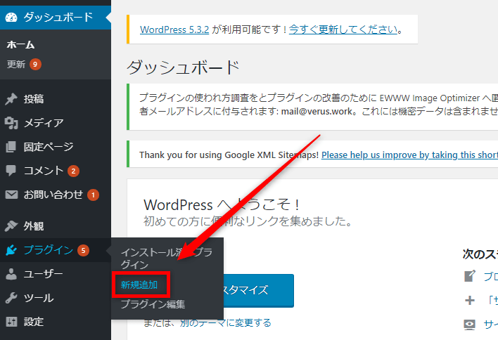 WordPressの記事を別サイトに移行する方法【画像ごとエクスポート可】
