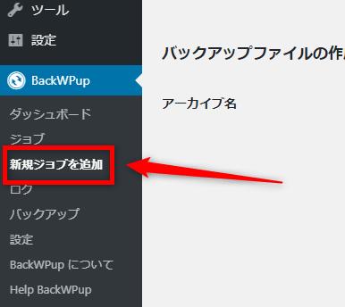 WordPressのバックアップ方法【プラグインで自動化】