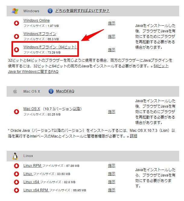 Rank Trackerのダウンロード~インストール&設定方法