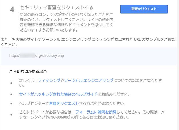 wordpressハッキング【ソーシャルエンジニアリングコンテンツ検出】の対処法と対策