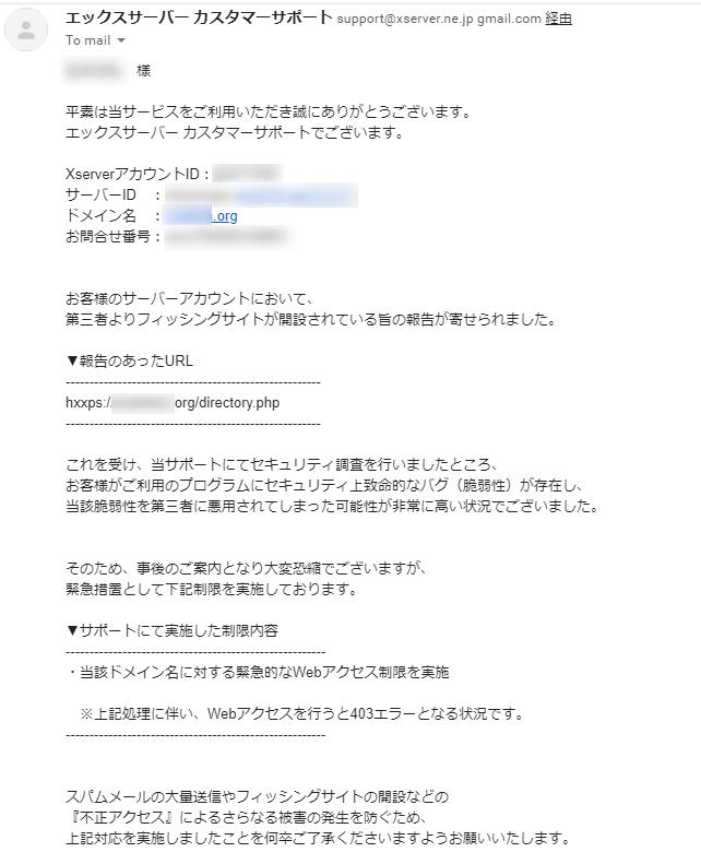 wordpressのハッキング【ソーシャルエンジニアリングコンテンツ検出】の対処法と対